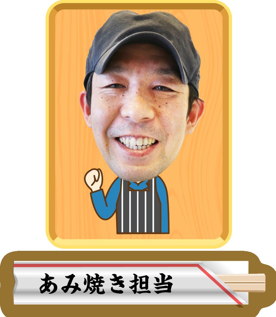 あみ焼き担当伊藤賢一